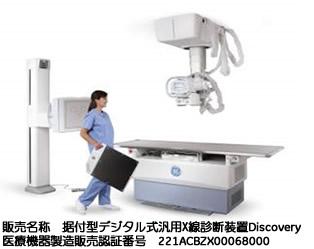据付型デジタル式汎用X線診断装置Discovery