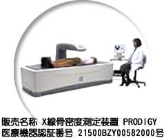 X線骨密度測定装置 PRODIGY